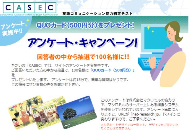 CASEC キャンペーン QUOカード
