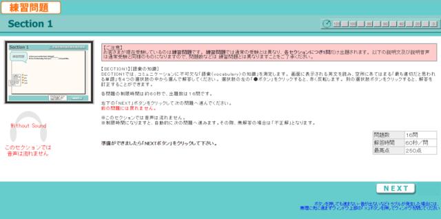 CASEC ガイドツアー(無料模擬試験)