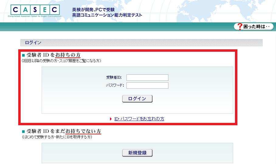 CASECのマイページ