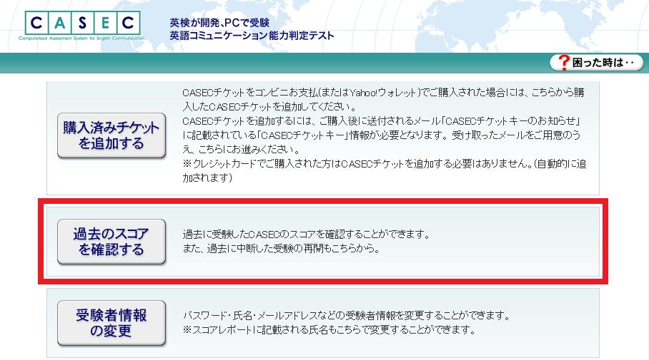 CASECのマイページ内 スコア確認