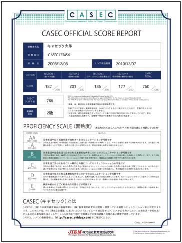 CASEC履歴書用スコアレポート