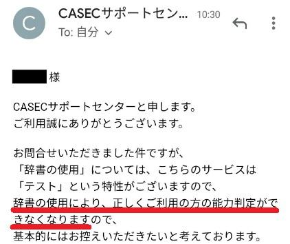 CASECサポートセンターの回答1 辞書の使用