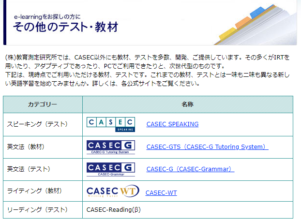CASEC関連のテスト・教材