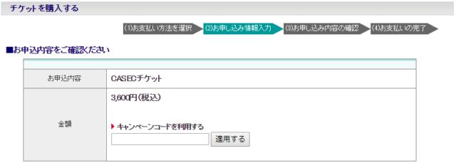 CASECチケット