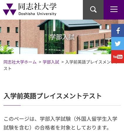 同志社大学 CASEC1