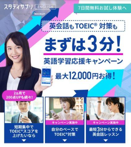 スタディサプリENGLISH TOEIC対策コース キャンペーン